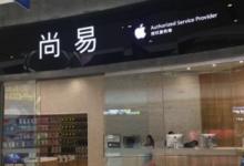 成都青羊区苹果维修点:尚易(成都店)图片