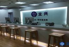 杭州西湖区苹果官方维修点:立兴创联(杭州店)图片