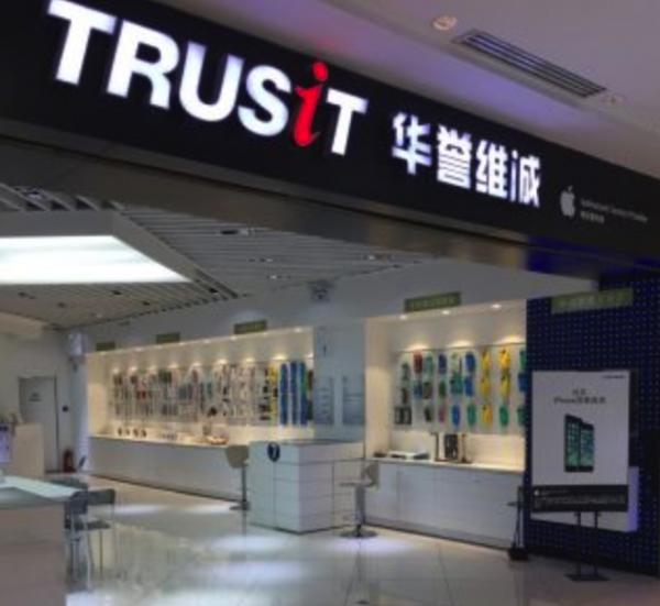 北京海淀区苹果维修点:信服华誉维诚(北京店)