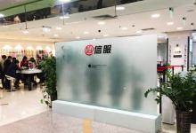哈尔滨南岗区苹果维修点:信服华誉维诚(哈尔滨店)图片