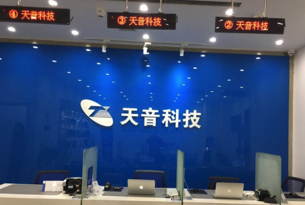 西安苹果售后维修点 - 天音科技(西安店)