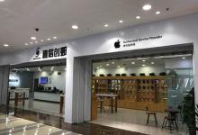 西安碑林区苹果维修点:直信创邺(西安万达店)图片