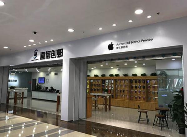 西安碑林区苹果维修点 - 直信创邺(西安万达店)