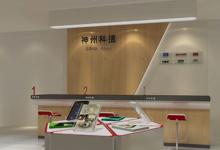 福州苹果售后维修点:神州数码科捷(福州八一七北路店)图片