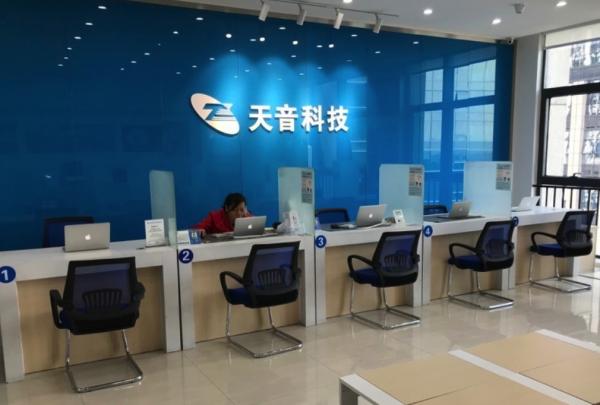 福州晋安区苹果售后维修点:天音科技(福州店)