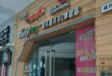 福州苹果售后维修点:壹讯通讯(福州永泰店)图片