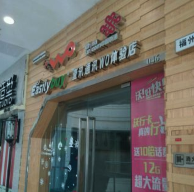 福州苹果售后维修点:壹讯通讯(福州永泰店)