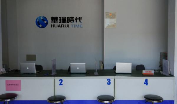 北京通州区苹果维修点:华瑞时代(北京通州店)