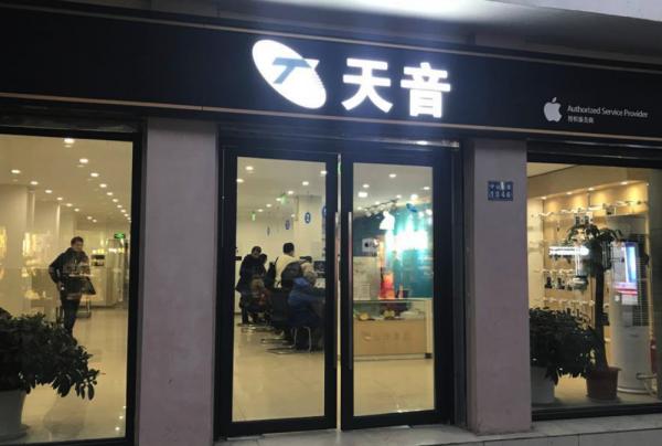武汉江岸区苹果官方维修点:天音科技(武汉店)