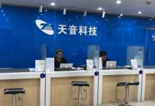 重庆渝中区苹果维修点:天音科技(重庆店)图片