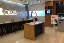 重庆渝中区苹果官方维修点:直信创邺(重庆八一广场店)图片