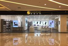 重庆北部新区苹果授权维修点:尚派正品(重庆爱琴海购物公园店)图片
