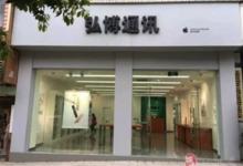 重庆丰都县苹果售后服务点:弘博通讯图片