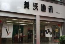 南宁横县苹果售后:美沃通讯(南宁横县店)图片