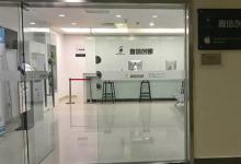 南昌苹果售后维修点:直信创邺(南昌店)图片