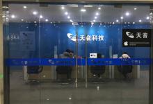 南昌红谷滩新区苹果售后:天音科技(南昌店)图片