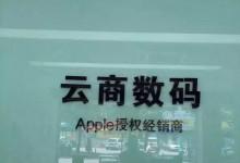 江门鹤山苹果维修点:云商数码(鹤山店)图片