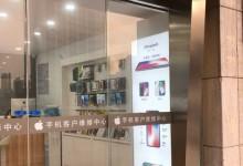 清远清城区苹果售后服务点:一方电信图片
