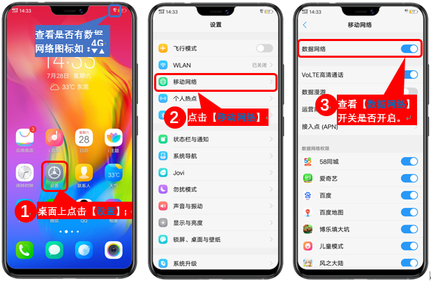 上海vivo售后分享:vivo手机无法上网(4G不能用)怎么办-手机维修网