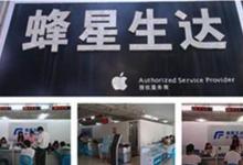 合肥苹果售后服务点:蜂星生达(合肥店)图片
