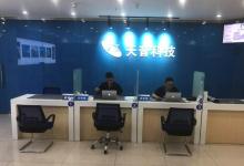 合肥庐阳区苹果售后维修点:天音科技(合肥店)图片