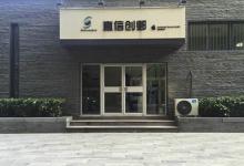 徐州鼓楼区苹果授权维修点:直信创邺(徐州店)图片