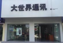 徐州睢宁县苹果售后服务中心:大世界通讯(徐州睢宁店)图片