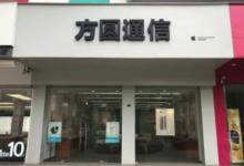 徐州市丰县苹果授权维修点:方圆通信(徐州丰县店)图片