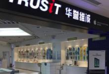 东莞南城区苹果授权维修点:信服(华誉维诚)图片