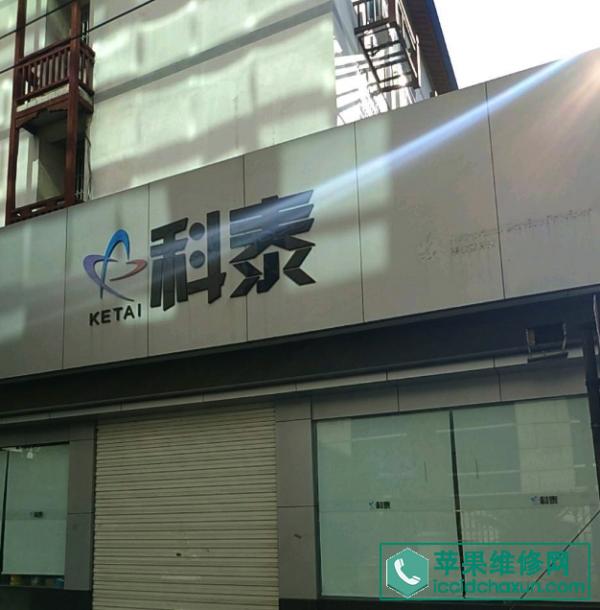 杭州婺城区苹果维修点:科泰通信(金华世贸中心店)