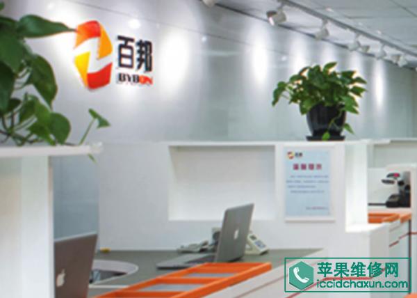 杭州下城区苹果授权维修点:百邦(银泰百货店)