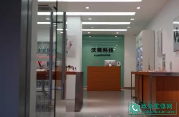 杭州淳安县苹果授权维修点:沃商科技(杭州淳安店)