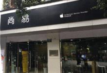 昆明苹果手机维修点:尚易(昆明柏联广场店)图片