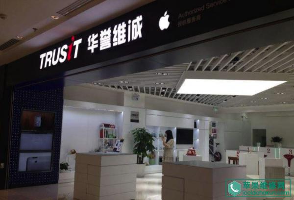 长沙芙蓉区苹果授权服务中心:信服华誉维诚