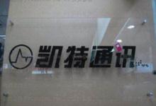 大同苹果授权维修点:凯特通讯(大同店)图片