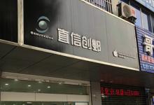 扬州苹果官方售后维修点:直信创邺(扬州店)图片