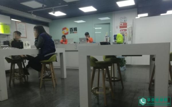 济南苹果售后维修点:百邦(山大路华强店)