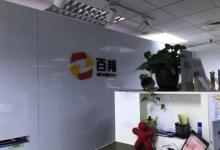 济南苹果授权维修点:百邦(贵和购物中心店)图片