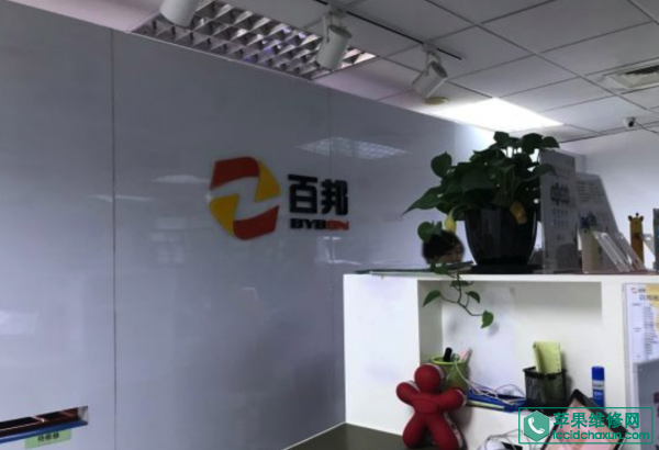 济南苹果授权维修点:百邦(贵和购物中心店)