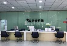 济南市中区苹果售后维修点:天音科技(济南店)图片