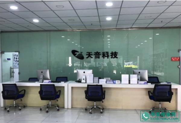 济南市中区苹果售后维修点:天音科技(济南店)