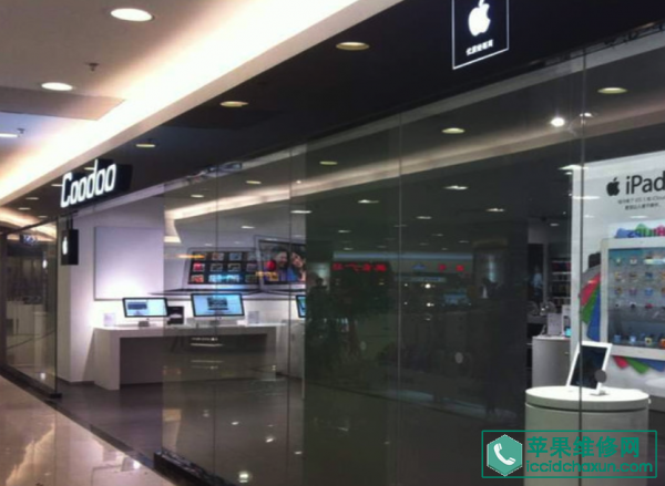 济南苹果售后服务中心:酷动数码(济南店)