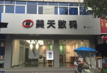 宜春苹果售后维修点:美天数码(宜春靖安店)图片