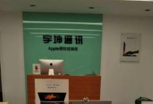 焦作武陟县苹果售后:宇坤通讯(焦作武陟店)图片