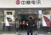 青岛即墨苹果售后:中意电讯(即墨鹤山路店)图片