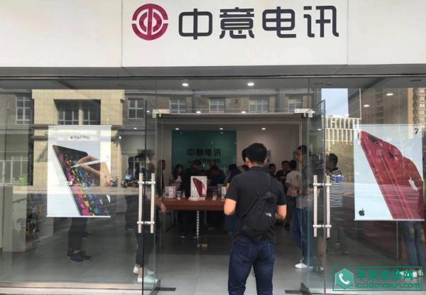 青岛即墨苹果售后:中意电讯(即墨鹤山路店)