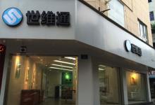 金华苹果售后维修点:世维通数码(金华浦江店)图片