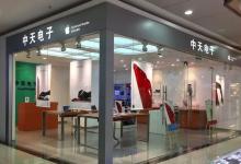 渭南合阳县苹果手机维修点:中天电子(渭南合阳店)图片