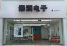 渭南澄城县苹果维修点:秦澜电子渭南澄城店图片