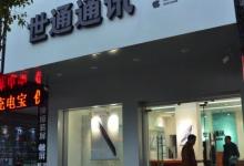 渭南富平县苹果授权维修点:世通通讯渭南富平店图片